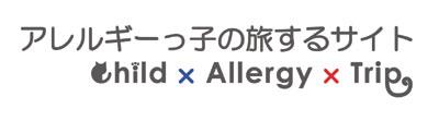 アレルギーっ子の旅するサイトChild×Allergy×Trip
