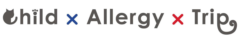 アレルギーっ子旅する情報サイトCAT