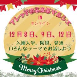 【12月8日、9日、12日】オンライン開催!アレっ子まるまるマルシェのお知らせ