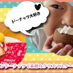 【キッズライターコラボ企画】デコレーションドーナッツで素敵なクリスマスケーキはいかが?