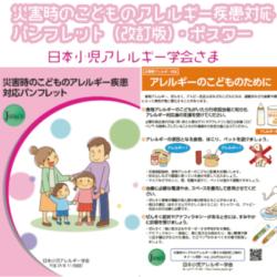 災害時のアレルギー対応について(日本小児アレルギー学会さま)