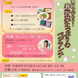 【春休み】卵乳小麦大豆不使用の小学生親子料理教室を開催します!@横浜